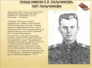 Улица имени Героя Советского Союза Сергея Прокофьевича Пальчикова (1909-1944)