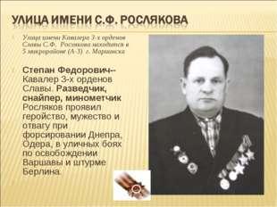 Улица имени Кавалера 3-х орденов Славы С.Ф. Рослякова находится в 5 микрорайо