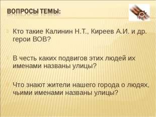 Кто такие Калинин Н.Т., Киреев А.И. и др. герои ВОВ? В честь каких подвигов э