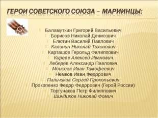 Баламуткин Григорий Васильевич Борисов Николай Денисович Елютин Василий Павло