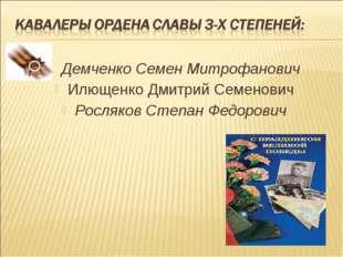 Демченко Семен Митрофанович Илющенко Дмитрий Семенович Росляков Степан Федоро