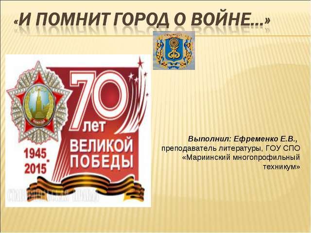 Выполнил: Ефременко Е.В., преподаватель литературы, ГОУ СПО «Мариинский много...