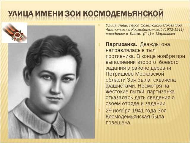 Улица имени Героя Советского Союза Зои Анатольевны Космодемьянской (1923-1941...