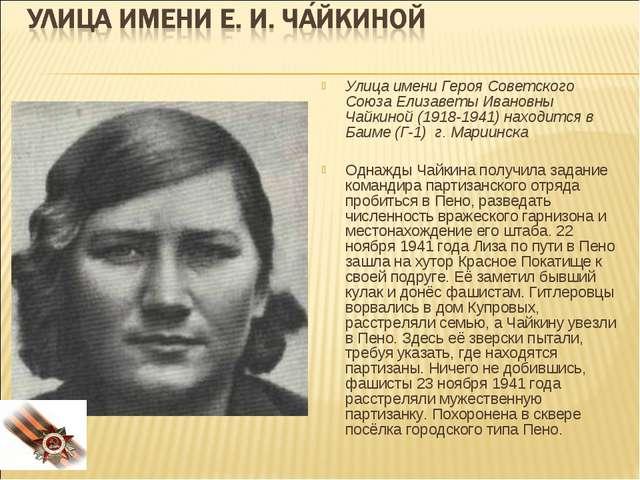Улица имени Героя Советского Союза Елизаветы Ивановны Чайкиной (1918-1941) на...