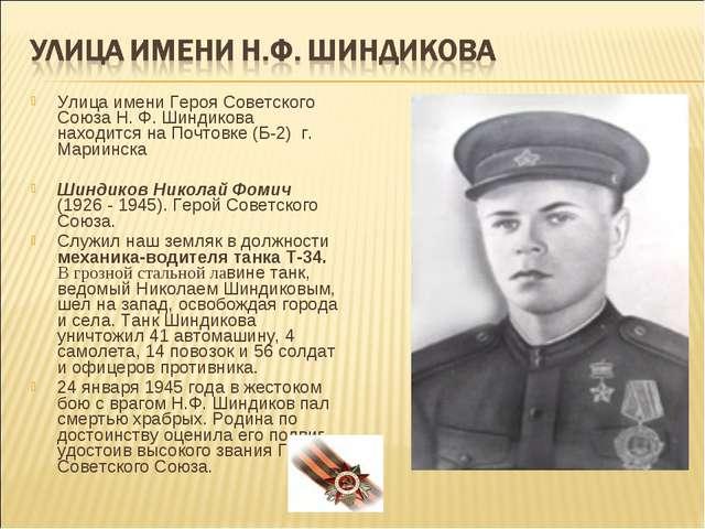 Улица имени Героя Советского Союза Н. Ф. Шиндикова находится на Почтовке (Б-2...