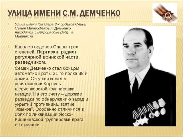 Улица имени Кавалера 3-х орденов Славы Семен Митрофанович Демченко находится...