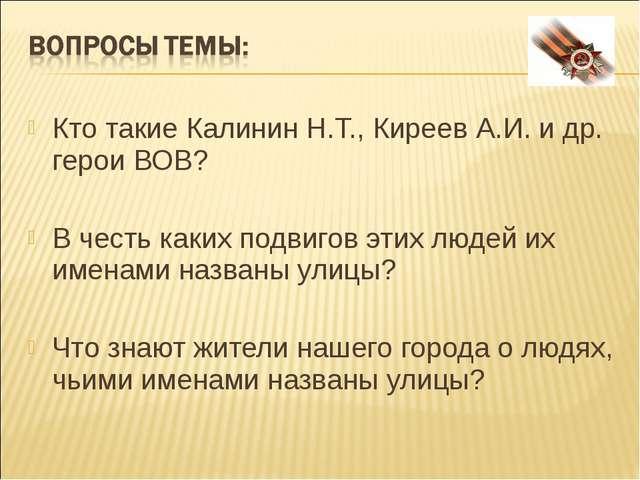 Кто такие Калинин Н.Т., Киреев А.И. и др. герои ВОВ? В честь каких подвигов э...