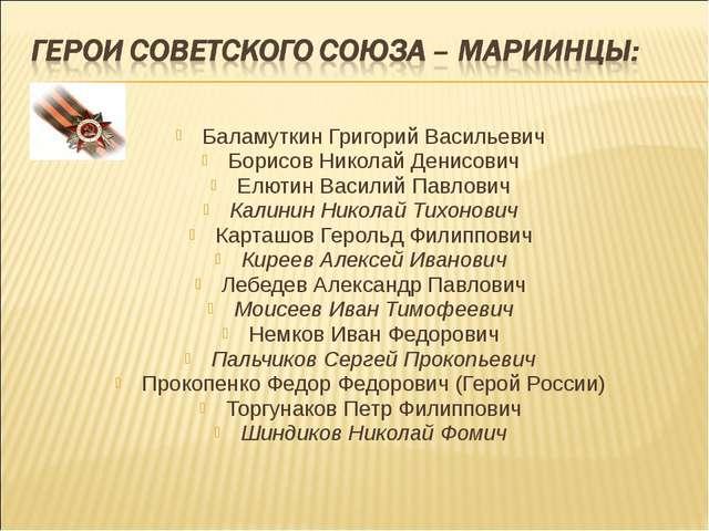 Баламуткин Григорий Васильевич Борисов Николай Денисович Елютин Василий Павло...