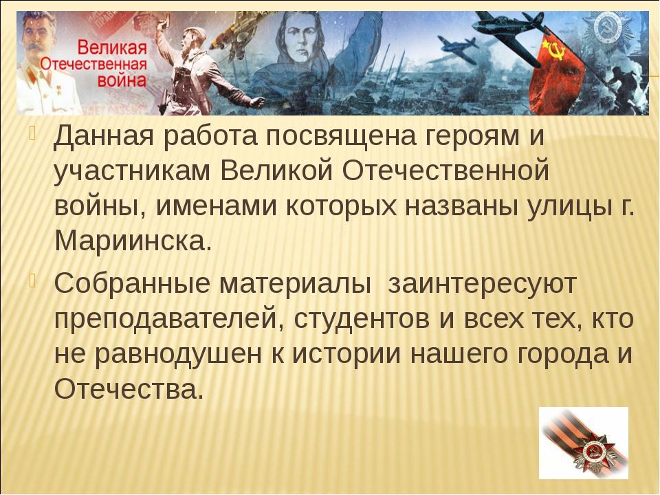 Данная работа посвящена героям и участникам Великой Отечественной войны, имен...