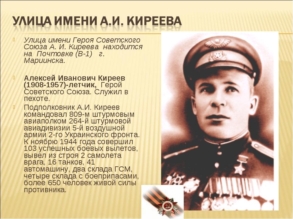 Улица имени Героя Советского Союза А. И. Киреева находится на Почтовке (В-1)...