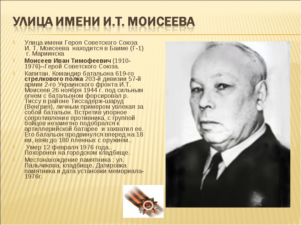 Улица имени Героя Советского Союза И. Т. Моисеева находится в Баиме (Г-1) г....