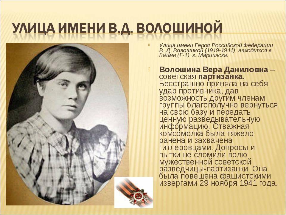 Улица имени Героя Российской Федерации В. Д. Волошиной (1919-1941) находится...