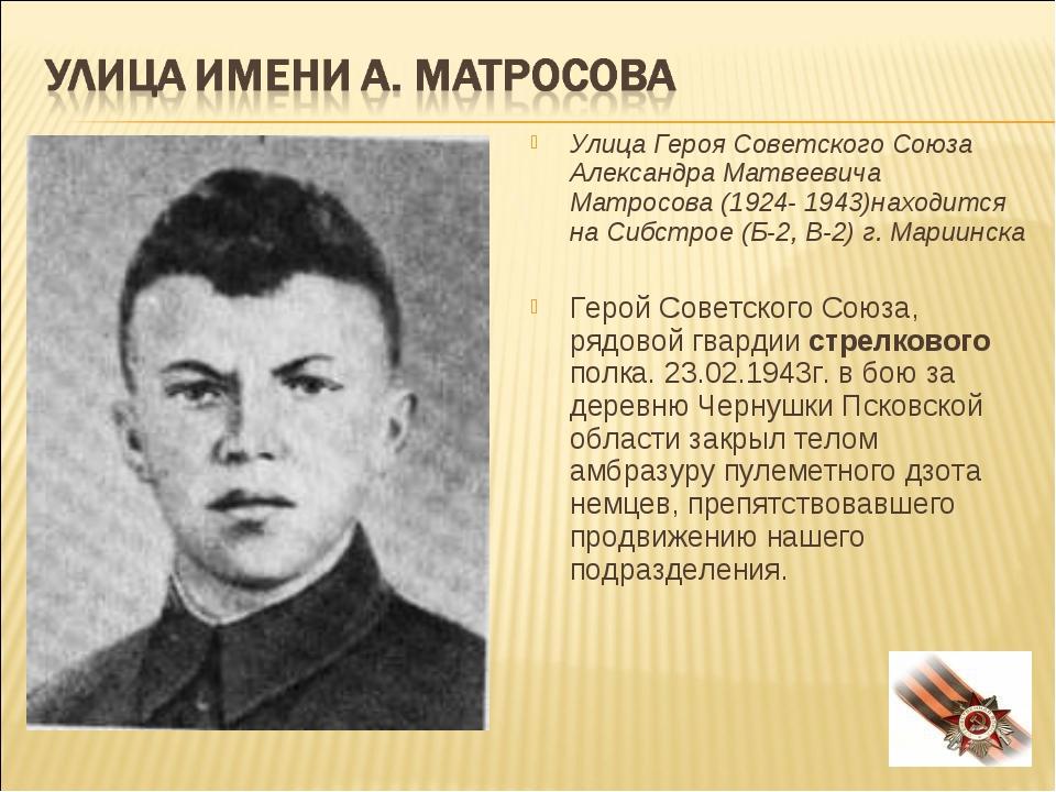 Улица Героя Советского Союза Александра Матвеевича Матросова (1924- 1943)нахо...