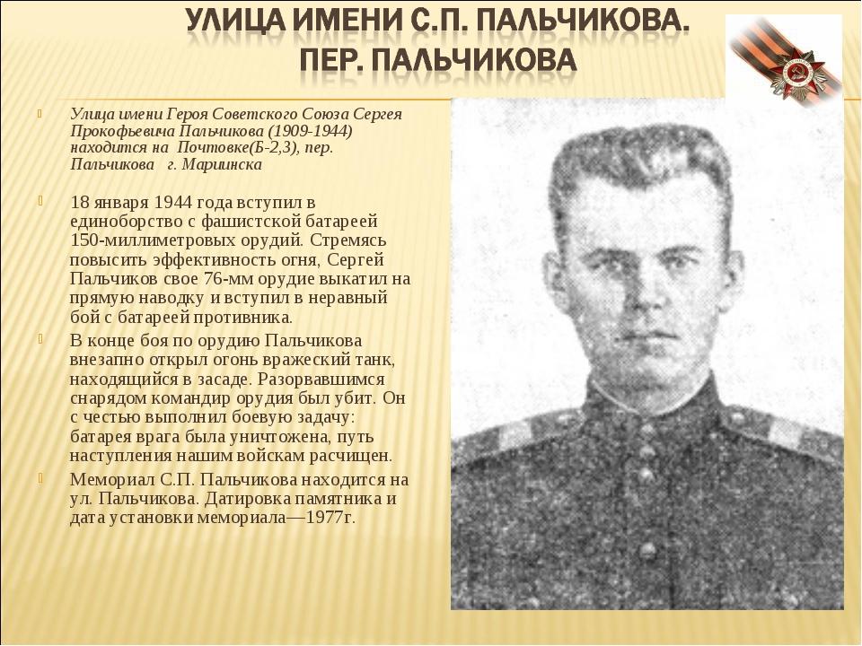 Улица имени Героя Советского Союза Сергея Прокофьевича Пальчикова (1909-1944)...