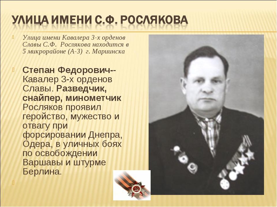 Улица имени Кавалера 3-х орденов Славы С.Ф. Рослякова находится в 5 микрорайо...