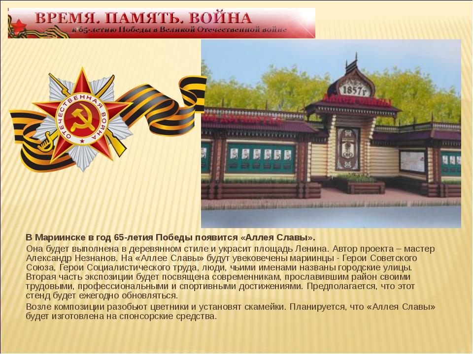 В Мариинске в год 65-летия Победы появится «Аллея Славы». Она будет выполнена...