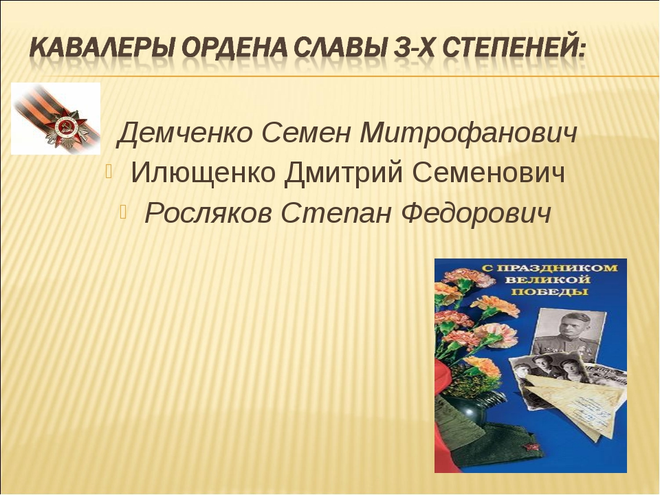 Демченко Семен Митрофанович Илющенко Дмитрий Семенович Росляков Степан Федоро...
