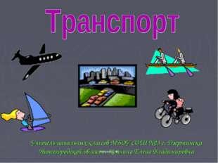 Учитель начальных классов МБОУ СОШ №23 г. Дзержинска Нижегородской области Ко