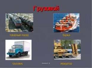 Грузовой грузовик эвакуатор товарный поезд баржа Копнина Е. В. Копнина Е. В.