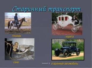 Старинный транспорт карета старинный автомобиль сани лошадь Копнина Е. В. Коп