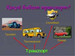 Какой бывает транспорт? Пассажирский Грузовой Личный Служебный Транспорт Копн
