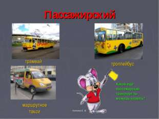 Пассажирский маршрутное такси троллейбус трамвай Какой ещё пассажирский транс