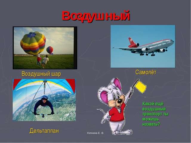 Воздушный Воздушный шар Самолёт Дельтаплан Какой ещё воздушный транспорт ты м...