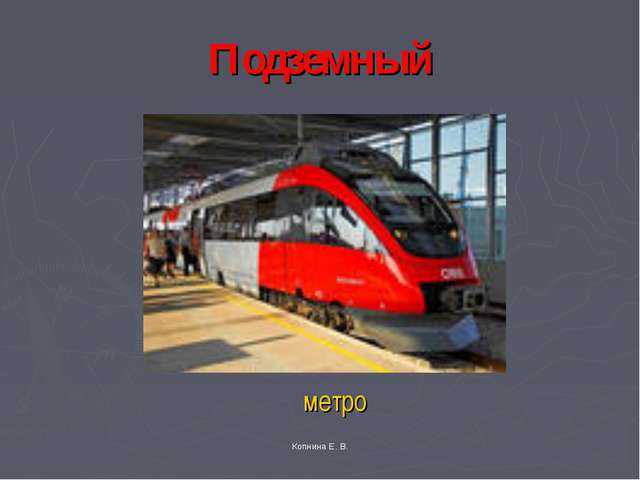 Подземный метро Копнина Е. В. Копнина Е. В.