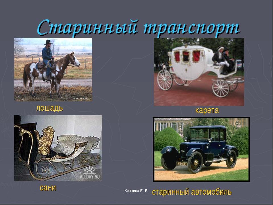 Старинный транспорт карета старинный автомобиль сани лошадь Копнина Е. В. Коп...