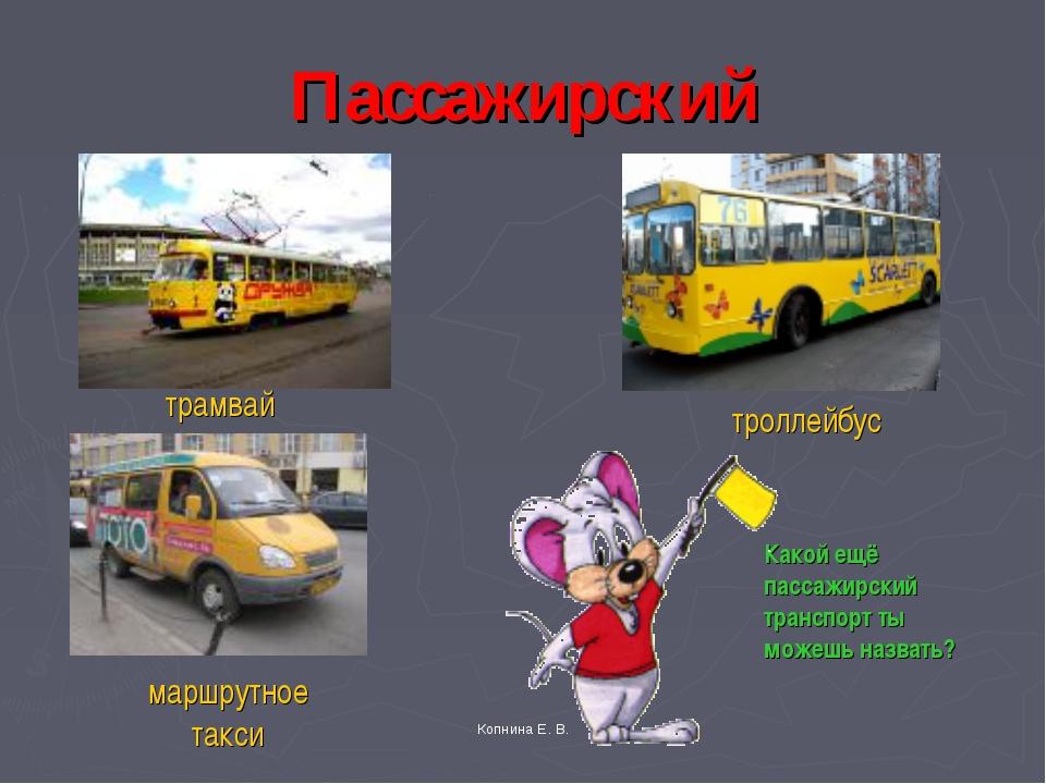 Пассажирский маршрутное такси троллейбус трамвай Какой ещё пассажирский транс...