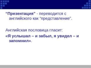 """""""Презентация"""" - переводится с английского как """"представление"""". Английская пос"""