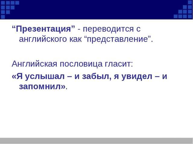 """""""Презентация"""" - переводится с английского как """"представление"""". Английская пос..."""