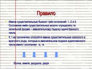 Правило Имена существительные бывают трёх склонений: 1. 2 и 3. Склонение имё