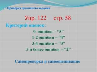 """Проверка домашнего задания Упр. 122 стр. 58 Критерий оценок: 0 ошибок – """"5"""" 1"""