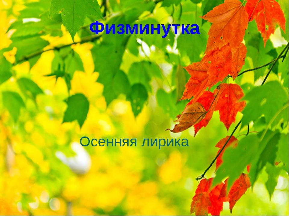 Физминутка Осенняя лирика