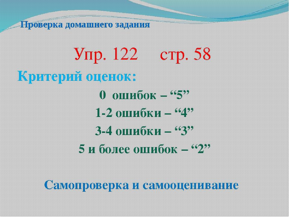 """Проверка домашнего задания Упр. 122 стр. 58 Критерий оценок: 0 ошибок – """"5"""" 1..."""