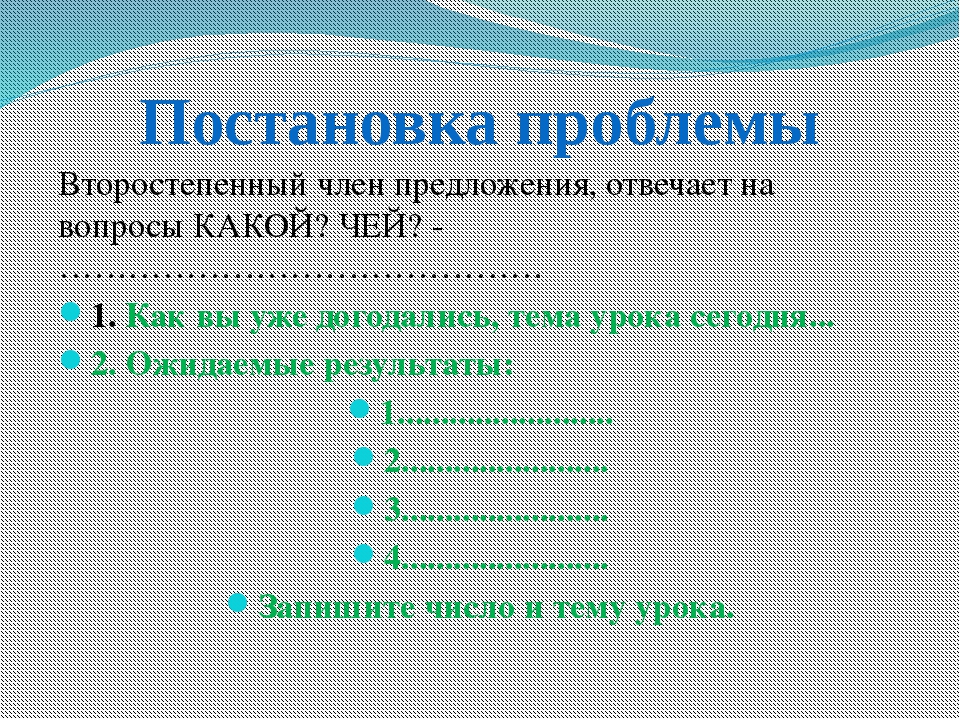 Постановка проблемы Второстепенный член предложения, отвечает на вопросы КАКО...