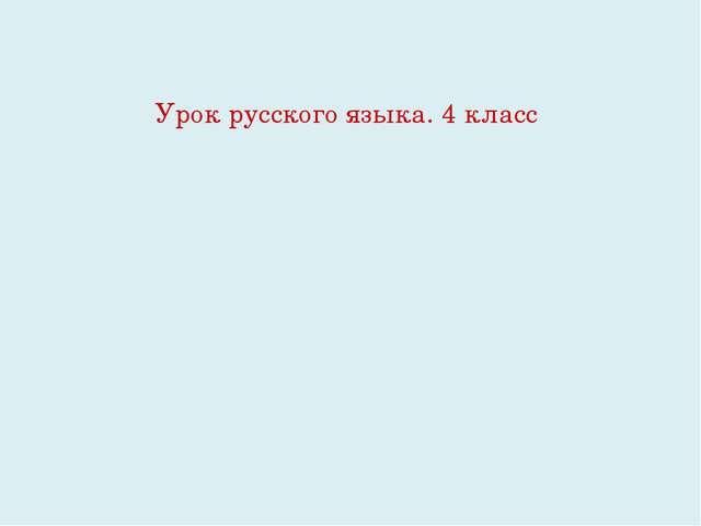 Урок русского языка. 4 класс