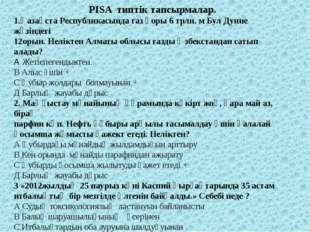 PISA типтік тапсырмалар. 1.Қазақста Республикасында газ қоры 6 трлн. м Бул Д