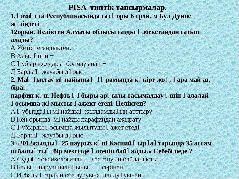 PISA типтік тапсырмалар. 1.Қазақста Республикасында газ қоры 6 трлн. м Бул Д...