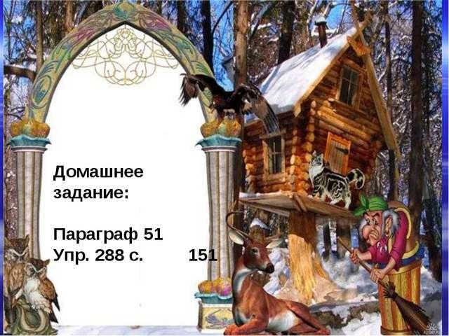 Домашнее задание:  Параграф 51 Упр. 288 с. 151