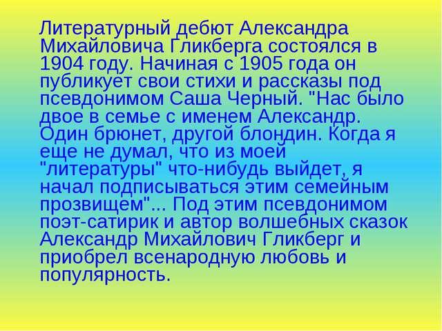 Литературный дебют Александра Михайловича Гликберга состоялся в 1904 году. Н...
