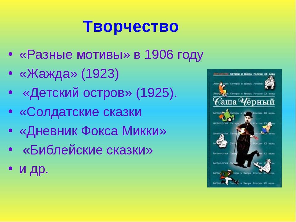 Творчество «Разные мотивы» в 1906 году «Жажда» (1923) «Детский остров» (1925)...