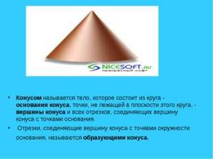 Конусом называется тело, которое состоит из круга - основания конуса, точки,