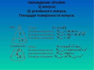 Нахождение объёма 1) конуса; 2) усечённого конуса. Площади поверхности конуса.