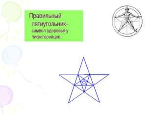 Правильный пятиугольник-символ здоровья у пифагорейцев.