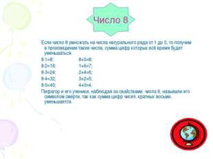 Если число 8 умножать на числа натурального ряда от 1 до 5, то получим в про