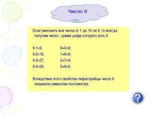 Если умножить все числа от 1 до 10 на 9, то всегда получим число , сумма циф