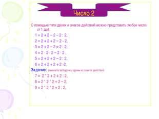 С помощью пяти двоек и знаков действий можно представить любое число от 1 до