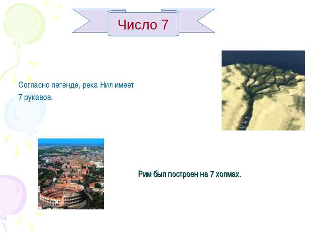 Рим был построен на 7 холмах. Согласно легенде, река Нил имеет 7 рукавов. Чи...